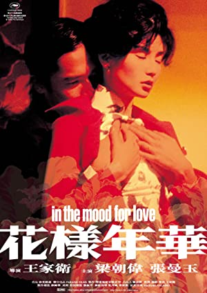 That's the Thing 2000 Podcast – In the Mood for Love
